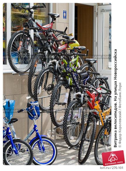 Витрина велосипедов. На улицах Новороссийска, фото № 270101, снято 1 мая 2008 г. (c) Федор Королевский / Фотобанк Лори