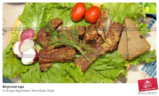 Вкусная еда, фото № 93517, снято 1 января 2004 г. (c) Игорь Муртазин / Фотобанк Лори