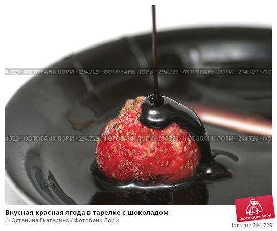 Вкусная красная ягода в тарелке с шоколадом, фото № 294729, снято 20 ноября 2007 г. (c) Останина Екатерина / Фотобанк Лори