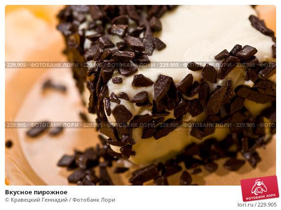Вкусное пирожное, фото № 229905, снято 24 августа 2005 г. (c) Кравецкий Геннадий / Фотобанк Лори