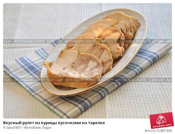 Купить «Вкусный рулет из курицы кусочками на тарелке», эксклюзивное фото № 5497641, снято 19 января 2014 г. (c) lana1501 / Фотобанк Лори