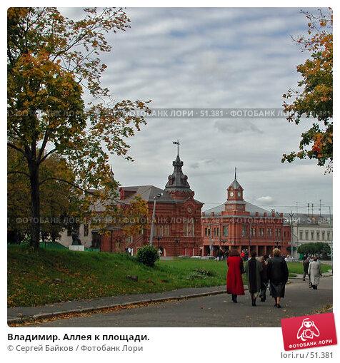 Купить «Владимир. Аллея к площади.», фото № 51381, снято 21 сентября 2003 г. (c) Сергей Байков / Фотобанк Лори