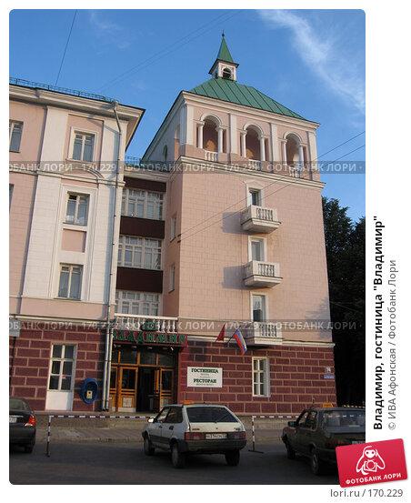 "Владимир, гостиница ""Владимир"", фото № 170229, снято 19 августа 2006 г. (c) ИВА Афонская / Фотобанк Лори"