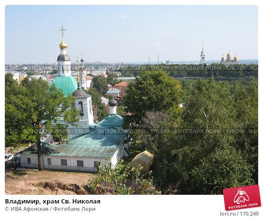 Владимир, храм Св. Николая, фото № 170249, снято 20 августа 2006 г. (c) ИВА Афонская / Фотобанк Лори