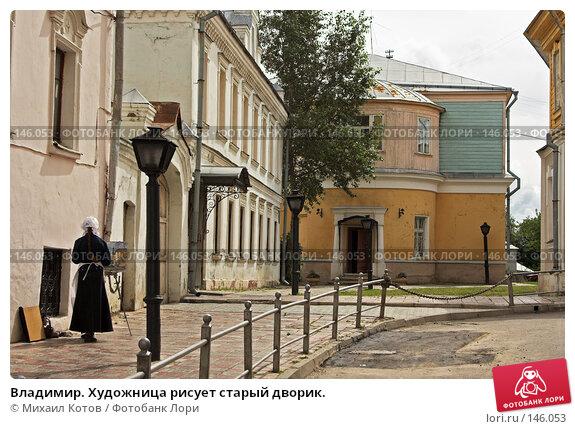 Купить «Владимир. Художница рисует старый дворик.», фото № 146053, снято 7 августа 2006 г. (c) Михаил Котов / Фотобанк Лори
