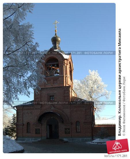 Владимир. Колокольня церкви архистратига Михаила, фото № 171281, снято 8 января 2008 г. (c) Яков Филимонов / Фотобанк Лори