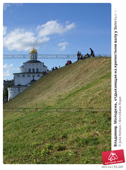 Владимир. Молодежь, отдыхающая на крепостном валу у Золотых ворот, фото № 53241, снято 10 июня 2007 г. (c) Julia Nelson / Фотобанк Лори