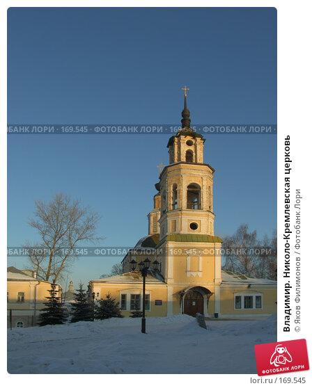 Владимир. Николо-Кремлевская церковь, фото № 169545, снято 1 января 2008 г. (c) Яков Филимонов / Фотобанк Лори