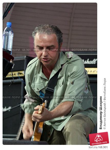 Владимир Шахрин, фото № 68901, снято 28 июня 2007 г. (c) Антон Белицкий / Фотобанк Лори