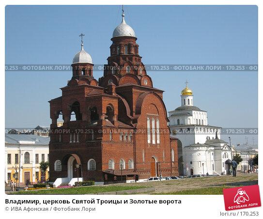 Владимир, церковь Святой Троицы и Золотые ворота, фото № 170253, снято 20 августа 2006 г. (c) ИВА Афонская / Фотобанк Лори