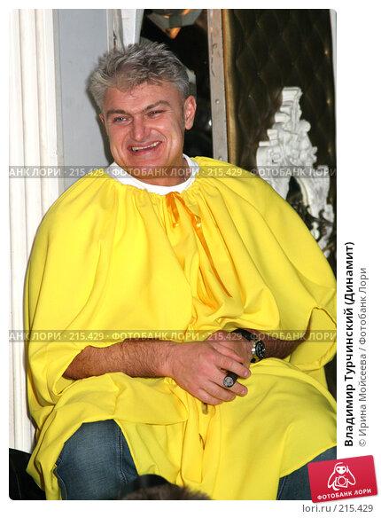 Владимир Турчинский (Динамит), эксклюзивное фото № 215429, снято 4 декабря 2005 г. (c) Ирина Мойсеева / Фотобанк Лори