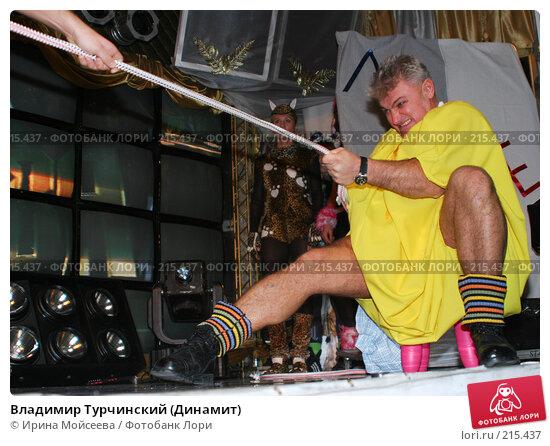 Владимир Турчинский (Динамит), эксклюзивное фото № 215437, снято 4 декабря 2005 г. (c) Ирина Мойсеева / Фотобанк Лори
