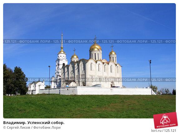 Владимир. Успенский собор., фото № 125121, снято 18 сентября 2006 г. (c) Сергей Лисов / Фотобанк Лори