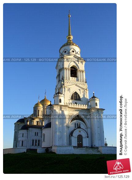 Владимир. Успенский собор., фото № 125129, снято 18 сентября 2006 г. (c) Сергей Лисов / Фотобанк Лори