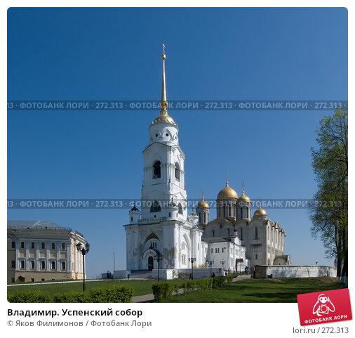 Владимир. Успенский собор, фото № 272313, снято 4 мая 2008 г. (c) Яков Филимонов / Фотобанк Лори