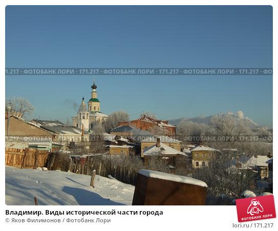 Владимир. Виды исторической части города, фото № 171217, снято 8 января 2008 г. (c) Яков Филимонов / Фотобанк Лори