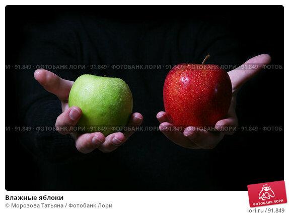 Влажные яблоки, фото № 91849, снято 15 июня 2007 г. (c) Морозова Татьяна / Фотобанк Лори