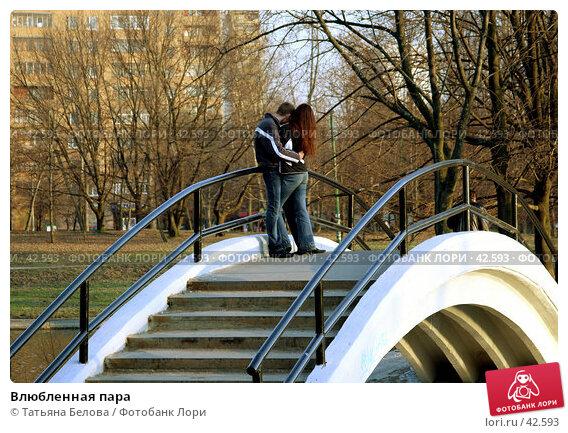 Влюбленная пара, эксклюзивное фото № 42593, снято 26 апреля 2006 г. (c) Татьяна Белова / Фотобанк Лори