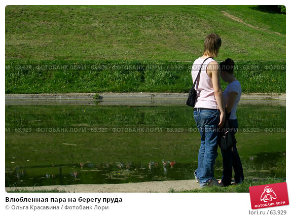 Купить «Влюбленная пара на берегу пруда», фото № 63929, снято 20 мая 2007 г. (c) Ольга Красавина / Фотобанк Лори