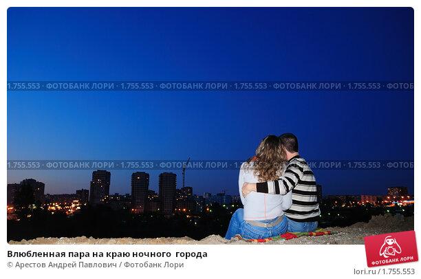 Купить «Влюбленная пара на краю ночного  города», фото № 1755553, снято 23 августа 2009 г. (c) Арестов Андрей Павлович / Фотобанк Лори