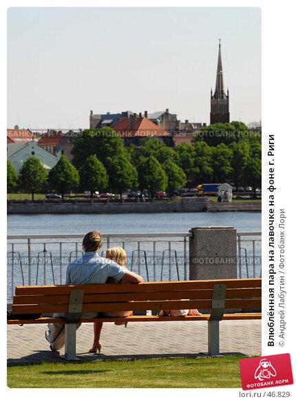 Влюблённая пара на лавочке на фоне г. Риги, фото № 46829, снято 25 мая 2007 г. (c) Андрей Лабутин / Фотобанк Лори