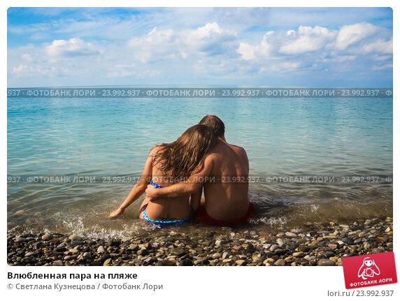 Купить «Влюбленная пара на пляже», фото № 23992937, снято 14 февраля 2020 г. (c) Светлана Кузнецова / Фотобанк Лори