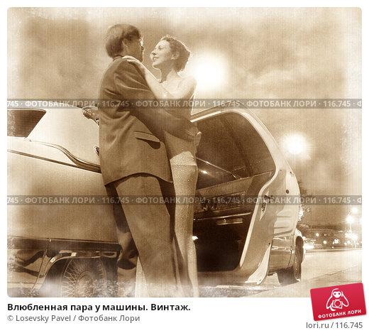Влюбленная пара у машины. Винтаж., фото № 116745, снято 16 августа 2004 г. (c) Losevsky Pavel / Фотобанк Лори