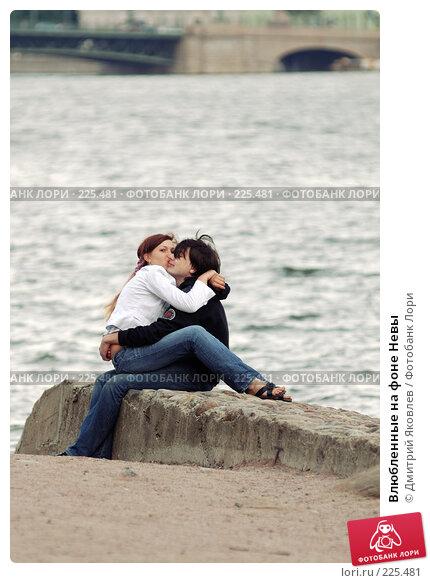Купить «Влюбленные на фоне Невы», фото № 225481, снято 7 июля 2007 г. (c) Дмитрий Яковлев / Фотобанк Лори