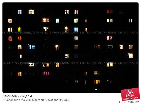 Влюбленный дом, фото № 318117, снято 28 сентября 2007 г. (c) Барабанов Максим Олегович / Фотобанк Лори