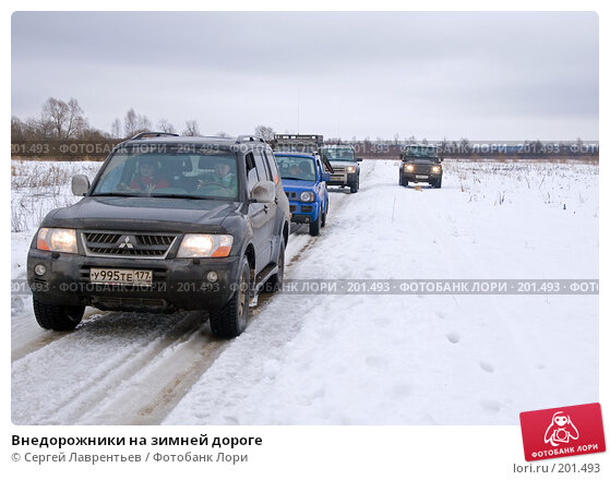 Внедорожники на зимней дороге, фото № 201493, снято 9 февраля 2008 г. (c) Сергей Лаврентьев / Фотобанк Лори