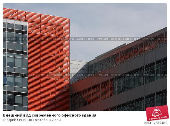 Внешний вид современного офисного здания, фото № 319049, снято 28 мая 2008 г. (c) Юрий Синицын / Фотобанк Лори