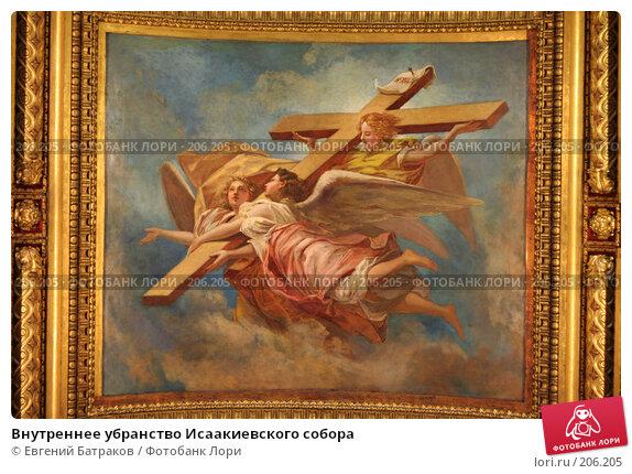 Внутреннее убранство Исаакиевского собора, фото № 206205, снято 16 августа 2007 г. (c) Евгений Батраков / Фотобанк Лори