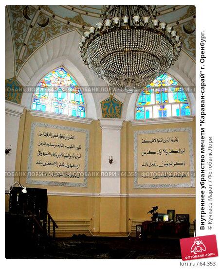 """Внутреннее убранство мечети """"Караван-сарай"""" г. Оренбург., фото № 64353, снято 4 июля 2007 г. (c) Кучкаев Марат / Фотобанк Лори"""
