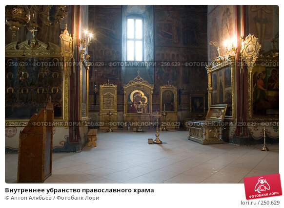 Внутреннее убранство православного храма, фото № 250629, снято 6 февраля 2008 г. (c) Антон Алябьев / Фотобанк Лори