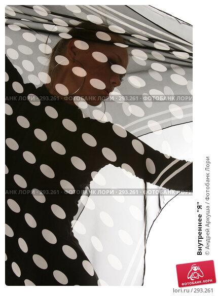 "Внутреннее ""Я"", фото № 293261, снято 8 мая 2008 г. (c) Андрей Аркуша / Фотобанк Лори"