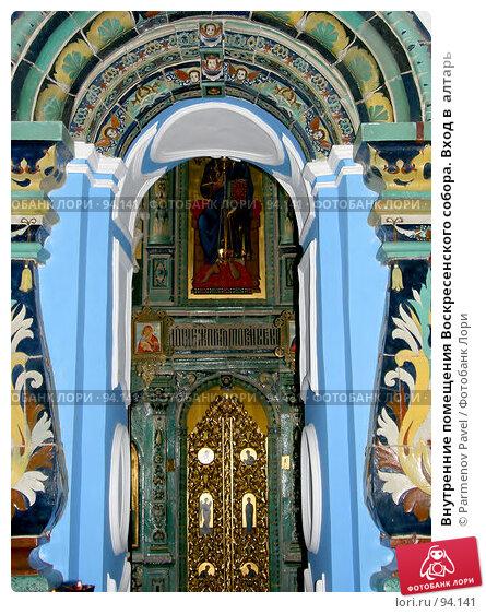 Внутренние помещения Воскресенского собора. Вход в  алтарь, фото № 94141, снято 19 сентября 2007 г. (c) Parmenov Pavel / Фотобанк Лори