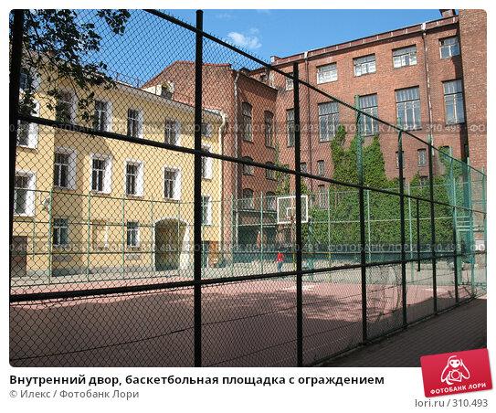 Купить «Внутренний двор, баскетбольная площадка с ограждением», фото № 310493, снято 30 мая 2008 г. (c) Морковкин Терентий / Фотобанк Лори