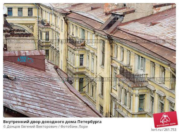 Внутренний двор доходного дома Петербурга, фото № 261753, снято 17 апреля 2008 г. (c) Донцов Евгений Викторович / Фотобанк Лори