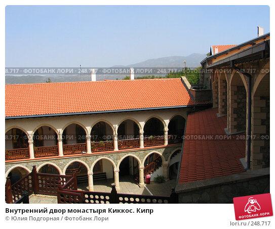 Внутренний двор монастыря Киккос. Кипр, фото № 248717, снято 11 августа 2006 г. (c) Юлия Селезнева / Фотобанк Лори