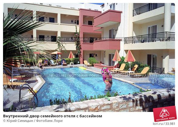 Внутренний двор семейного отеля с бассейном, фото № 33981, снято 24 мая 2017 г. (c) Юрий Синицын / Фотобанк Лори
