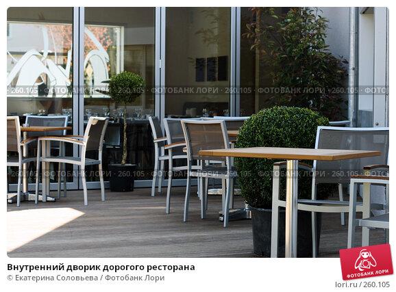 Купить «Внутренний дворик дорогого ресторана», фото № 260105, снято 23 апреля 2008 г. (c) Екатерина Соловьева / Фотобанк Лори