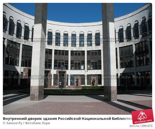 Внутренний дворик здания Российской Национальной Библиотеки. Санкт-Петербург, фото № 299673, снято 23 мая 2008 г. (c) Заноза-Ру / Фотобанк Лори