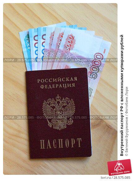 Купить «Внутренний паспорт РФ с вложенными купюрами рублей», фото № 28575085, снято 13 июня 2018 г. (c) Евгений Бусурманов / Фотобанк Лори