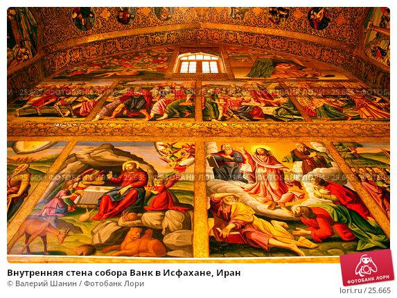 Купить «Внутренняя стена собора Ванк в Исфахане, Иран», фото № 25665, снято 29 ноября 2006 г. (c) Валерий Шанин / Фотобанк Лори