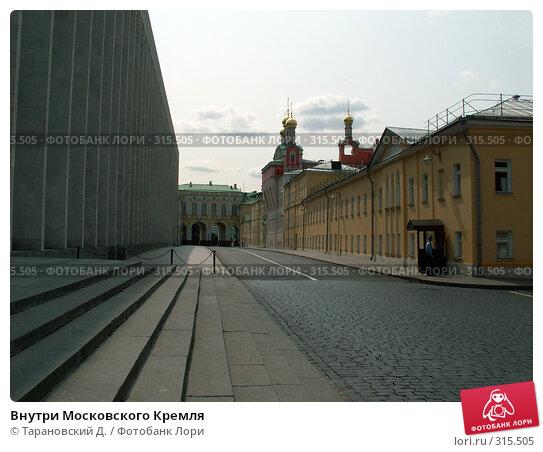 Внутри Московского Кремля, фото № 315505, снято 30 июля 2006 г. (c) Тарановский Д. / Фотобанк Лори