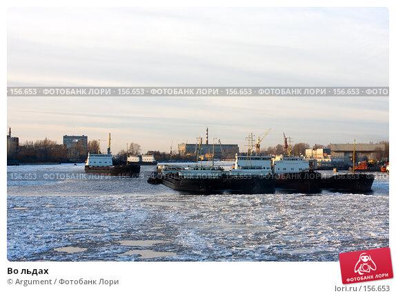 Купить «Во льдах», фото № 156653, снято 20 ноября 2007 г. (c) Argument / Фотобанк Лори