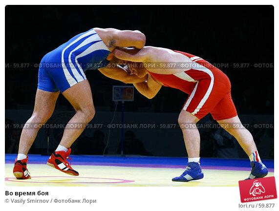Во время боя, фото № 59877, снято 7 ноября 2003 г. (c) Vasily Smirnov / Фотобанк Лори