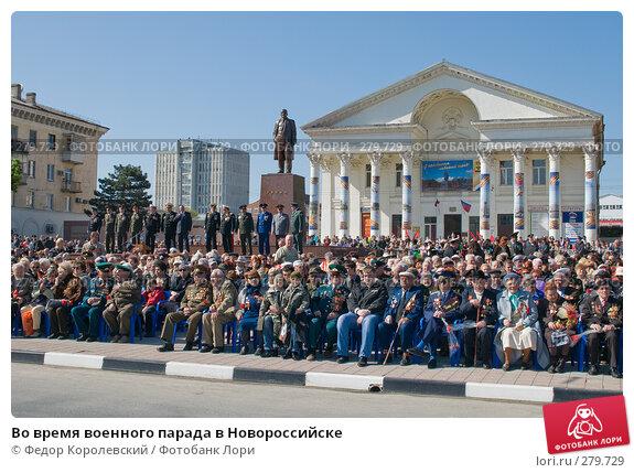 Во время военного парада в Новороссийске, фото № 279729, снято 9 мая 2008 г. (c) Федор Королевский / Фотобанк Лори