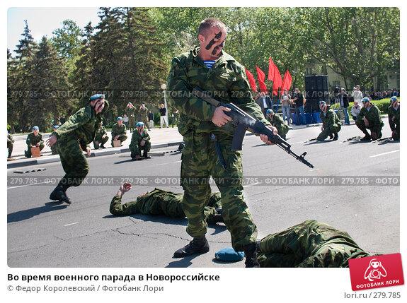 Во время военного парада в Новороссийске, фото № 279785, снято 9 мая 2008 г. (c) Федор Королевский / Фотобанк Лори