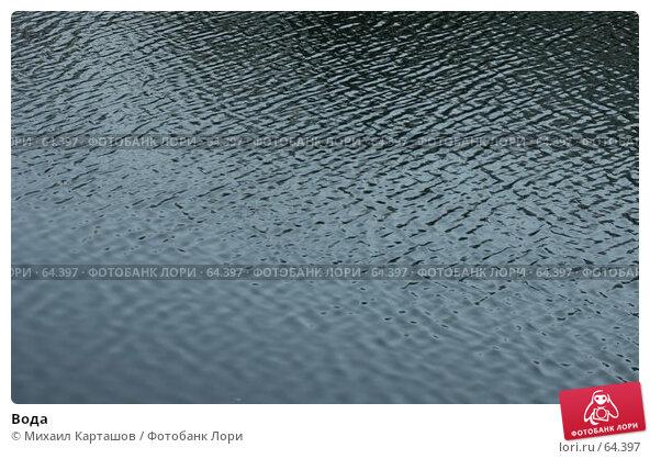 Вода, эксклюзивное фото № 64397, снято 1 апреля 2007 г. (c) Михаил Карташов / Фотобанк Лори